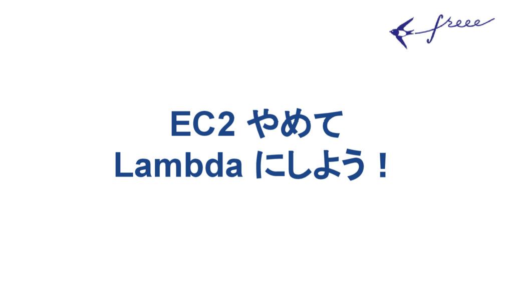 EC2 やめて Lambda にしよう!