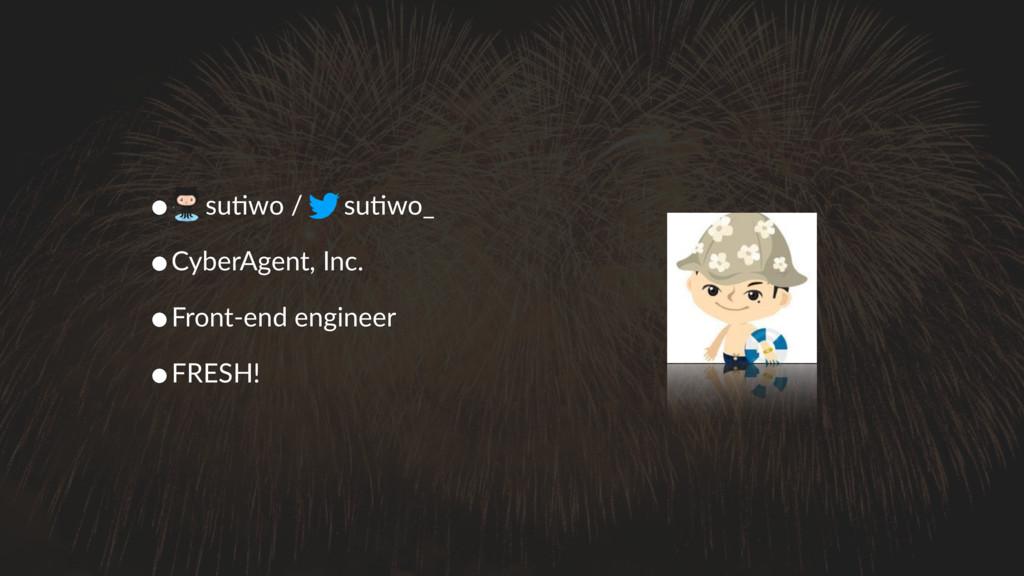 • su;wo / su;wo_ •CyberAgent, Inc. •Front-end e...
