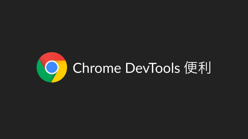 Chrome DevTools ศར