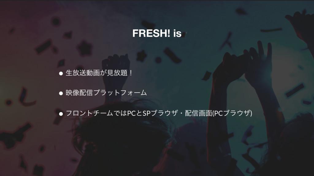 FRESH! is • ੜ์ૹಈը͕ݟ์ʂ • ө૾৴ϓϥοτϑΥʔϜ • ϑϩϯτνʔϜ...