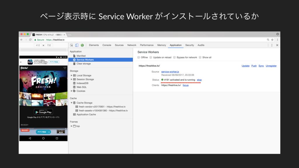 ϖʔδදࣔʹ Service Worker ͕Πϯετʔϧ͞Ε͍ͯΔ͔