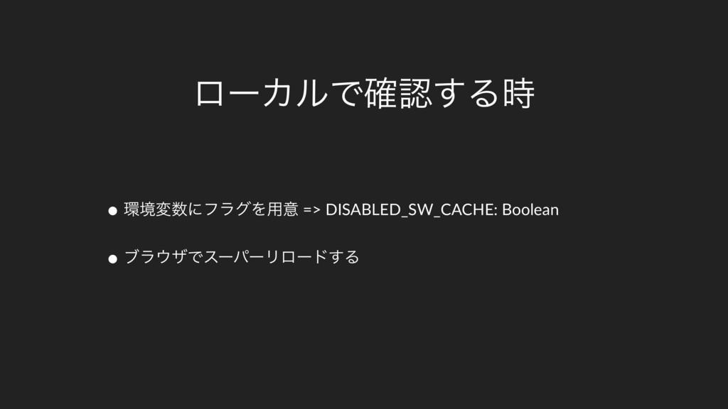 ϩʔΧϧͰ֬͢Δ • ڥมʹϑϥάΛ༻ҙ => DISABLED_SW_CACHE: ...