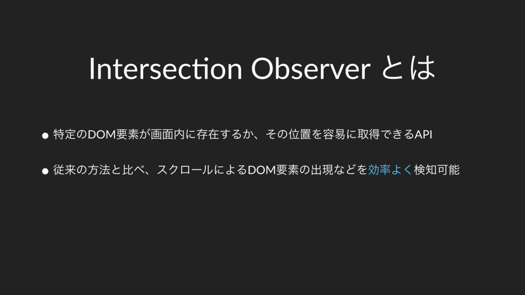 Intersec;on Observer ͱ͸ • ಛఆͷDOMཁૉ͕ը໘಺ʹଘࡏ͢Δ͔ɺͦͷ...