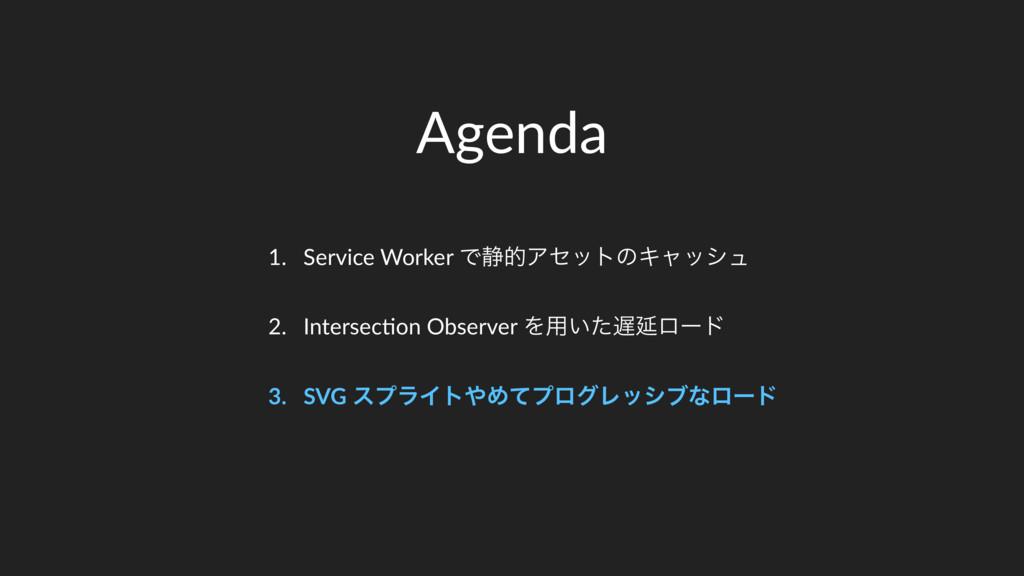 Agenda 1. Service Worker Ͱ੩తΞηοτͷΩϟογϡ 2. Inter...