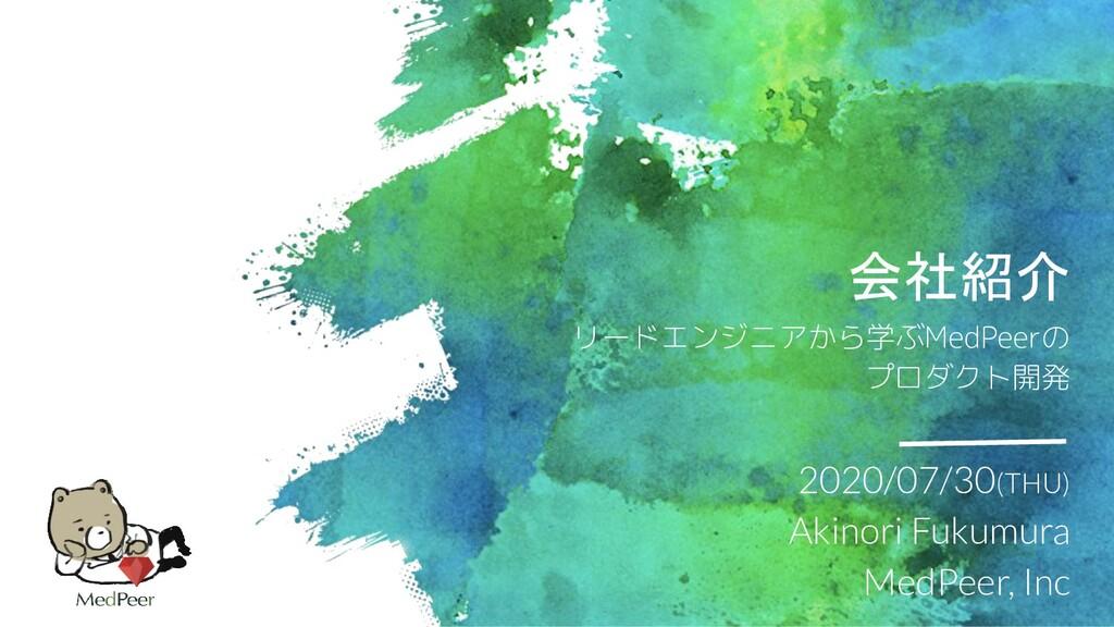 2020/07/30(THU) Akinori Fukumura MedPeer, Inc 会...