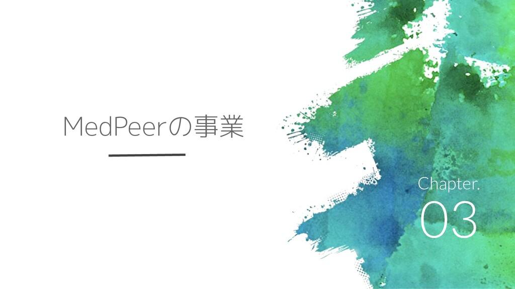 MedPeerの事業 03 Chapter.