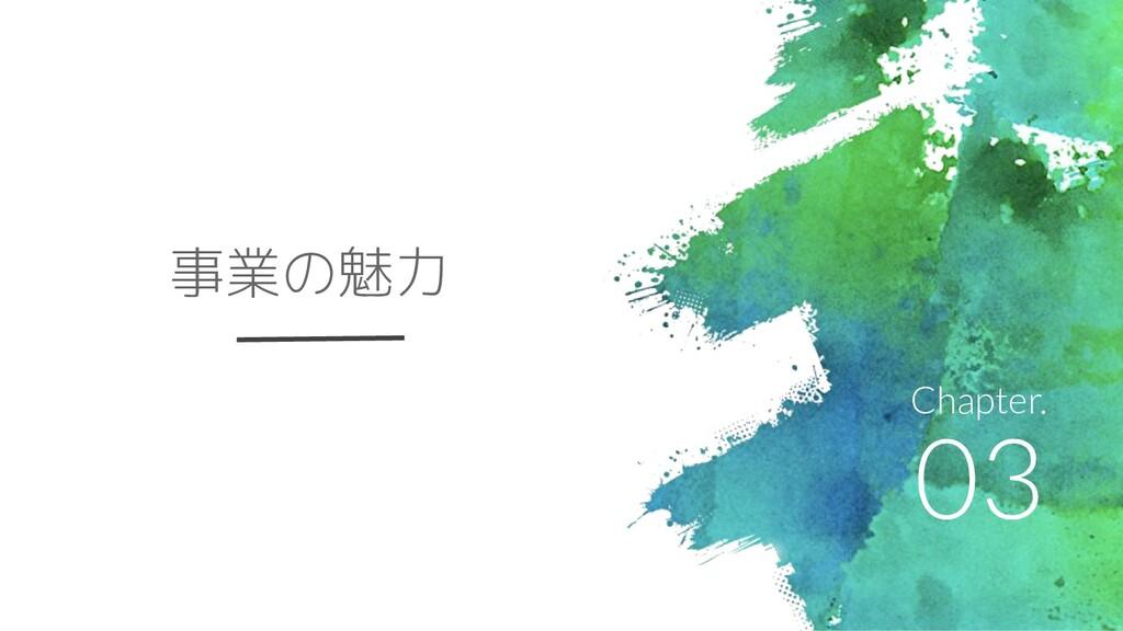03 Chapter. 事業の魅力