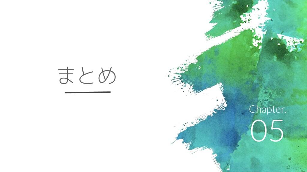 まとめ 05 Chapter.