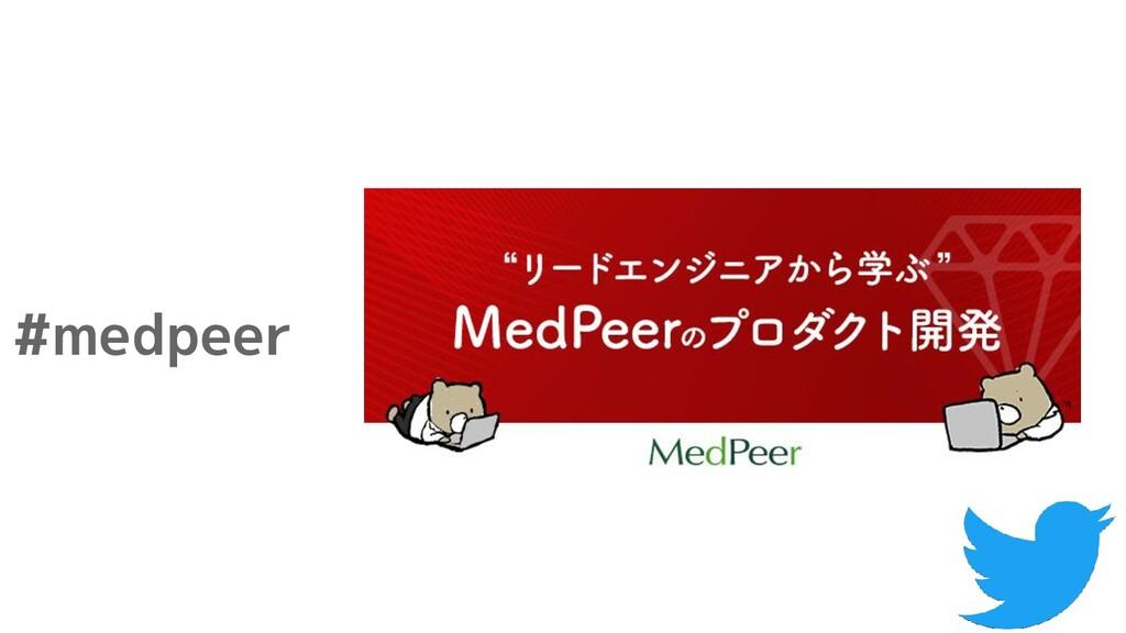 #medpeer