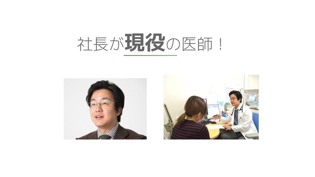 社長が現役の医師!