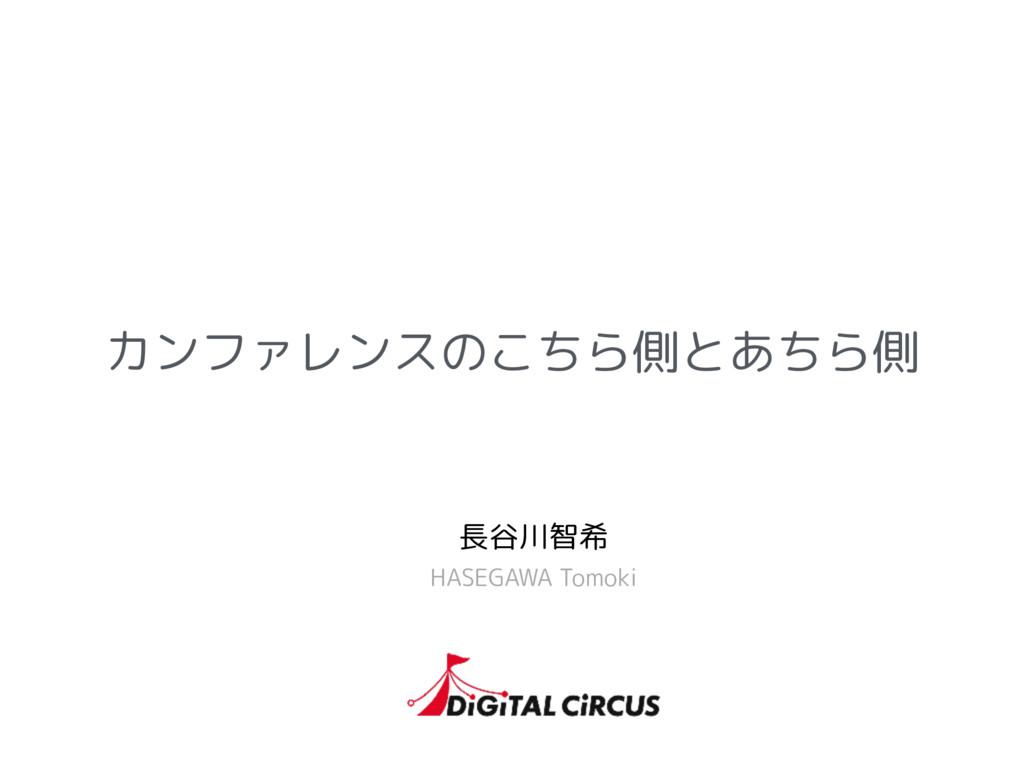 カンファレンスのこちら側とあちら側 長谷川智希 HASEGAWA Tomoki
