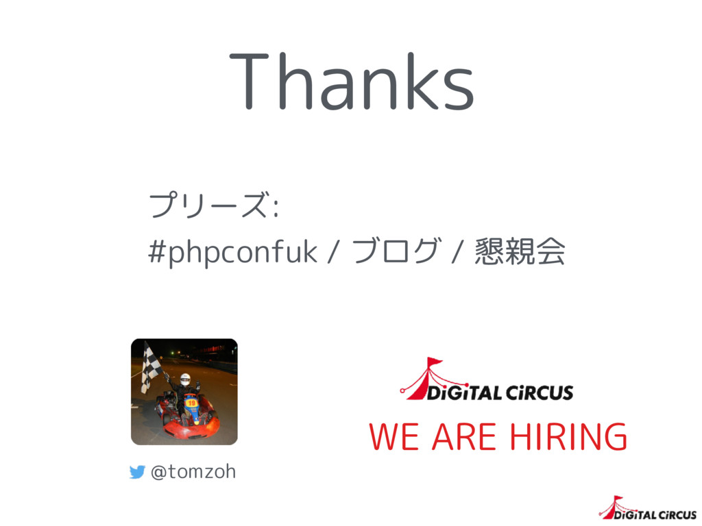 Thanks WE ARE HIRING @tomzoh プリーズ: #phpconfuk /...