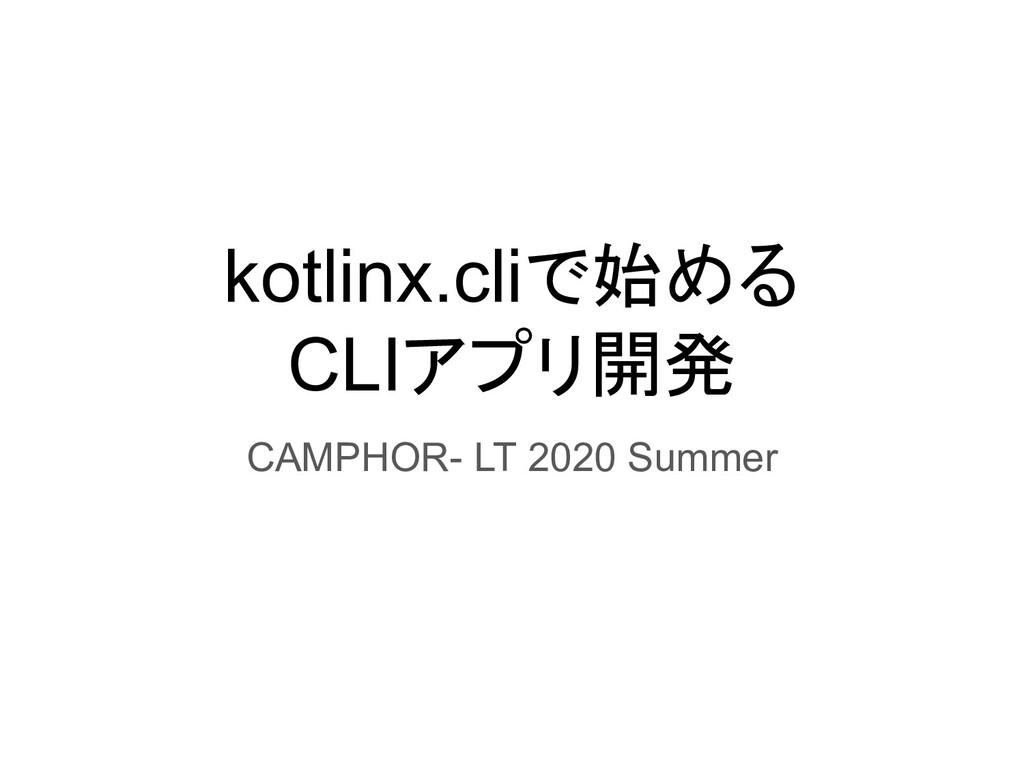 kotlinx.cliで始める CLIアプリ開発 CAMPHOR- LT 2020 Summer
