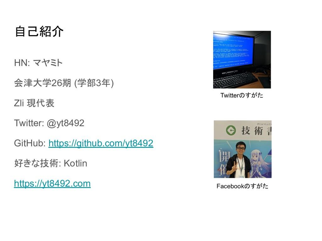 自己紹介 HN: マヤミト 会津大学26期 (学部3年) Zli 現代表 Twitter: @...