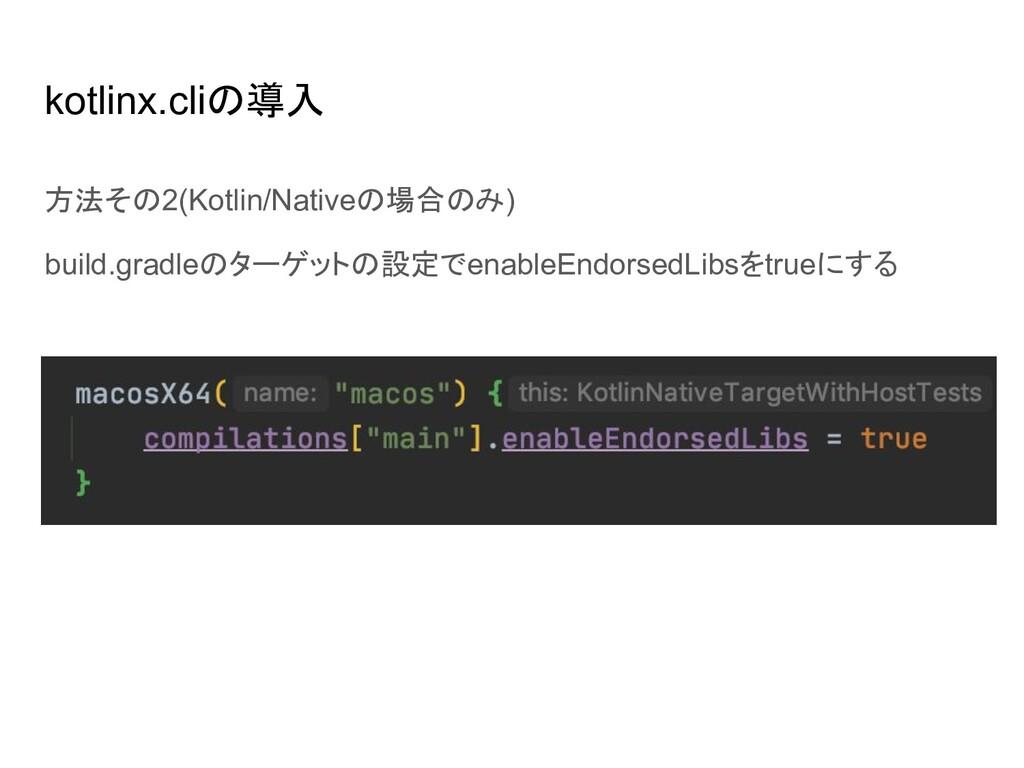 kotlinx.cliの導入 方法その2(Kotlin/Nativeの場合のみ) build....