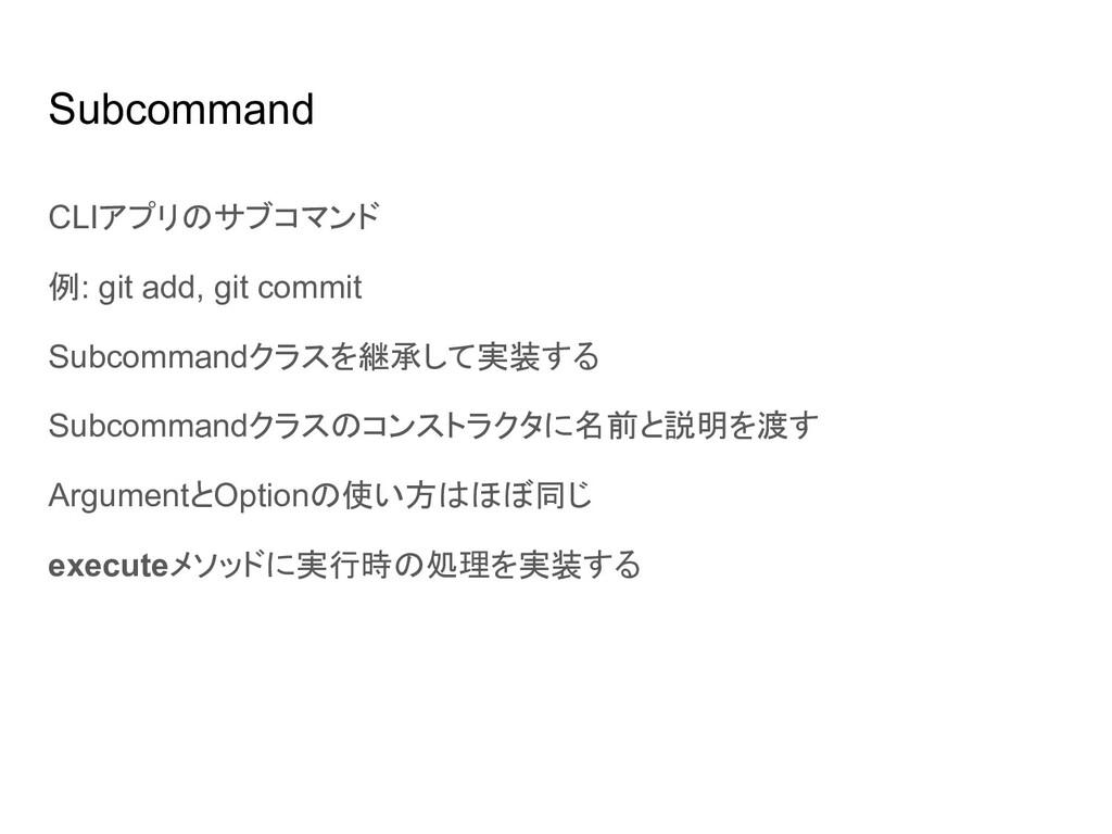 Subcommand CLIアプリのサブコマンド 例: git add, git commit...