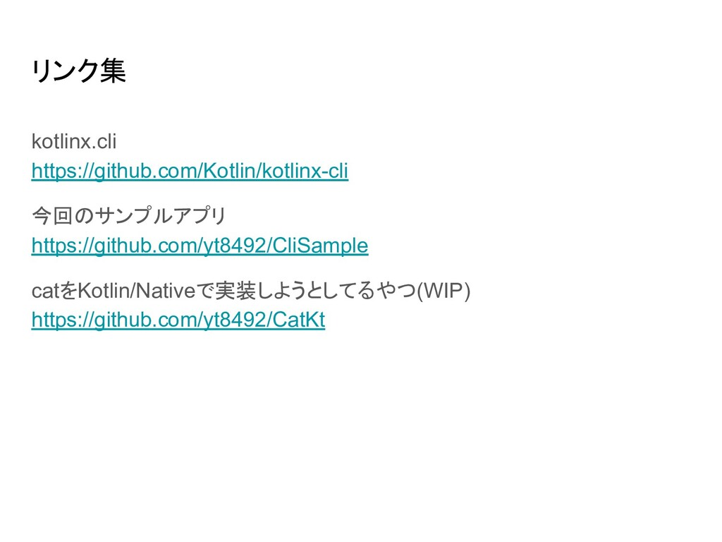 リンク集 kotlinx.cli https://github.com/Kotlin/kotl...