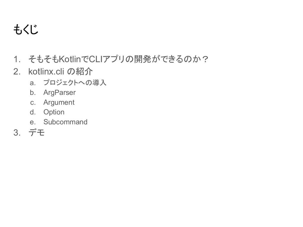 もくじ 1. そもそもKotlinでCLIアプリの開発ができるのか? 2. kotlinx.c...