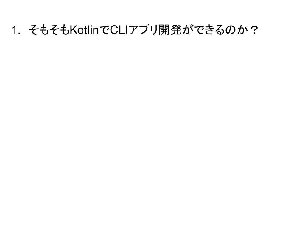 1. そもそもKotlinでCLIアプリ開発ができるのか?