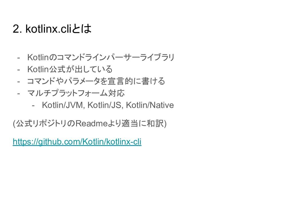 2. kotlinx.cliとは - Kotlinのコマンドラインパーサーライブラリ - Ko...