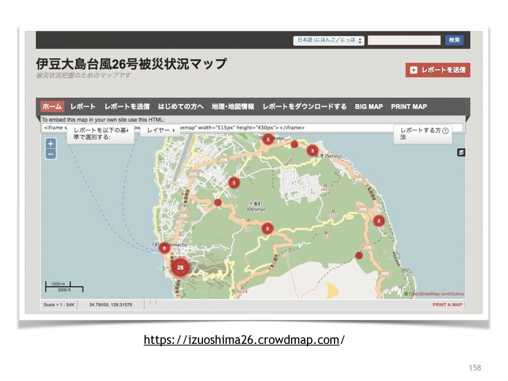 158 https://izuoshima26.crowdmap.com/