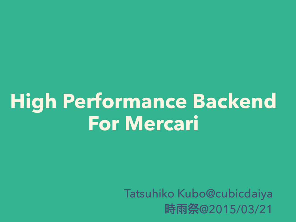 High Performance Backend For Mercari Tatsuhiko ...