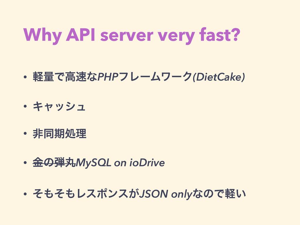 Why API server very fast? • ܰྔͰߴͳPHPϑϨʔϜϫʔΫ(Di...