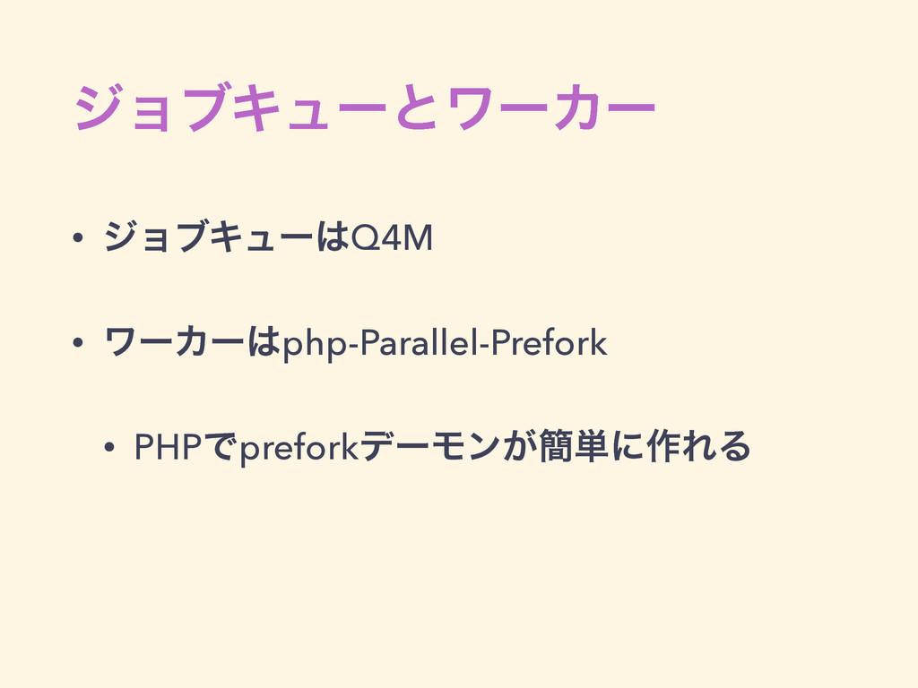 δϣϒΩϡʔͱϫʔΧʔ • δϣϒΩϡʔQ4M • ϫʔΧʔphp-Parallel-Pr...