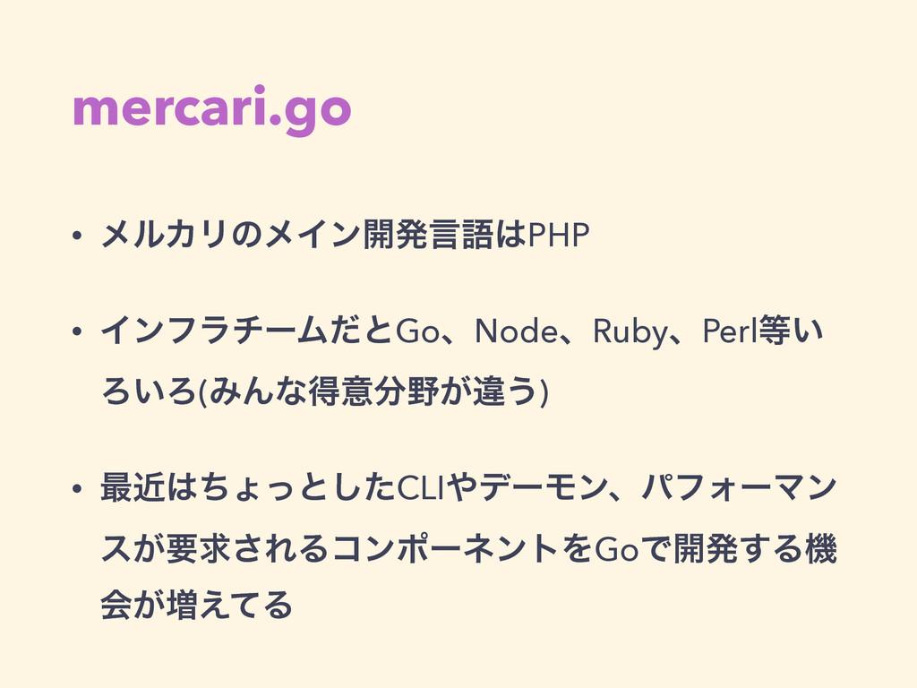mercari.go • ϝϧΧϦͷϝΠϯ։ൃݴޠPHP • ΠϯϑϥνʔϜͩͱGoɺNod...