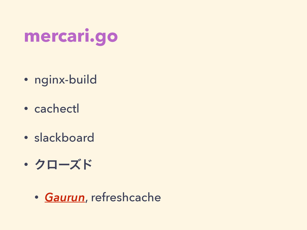 mercari.go • nginx-build • cachectl • slackboar...