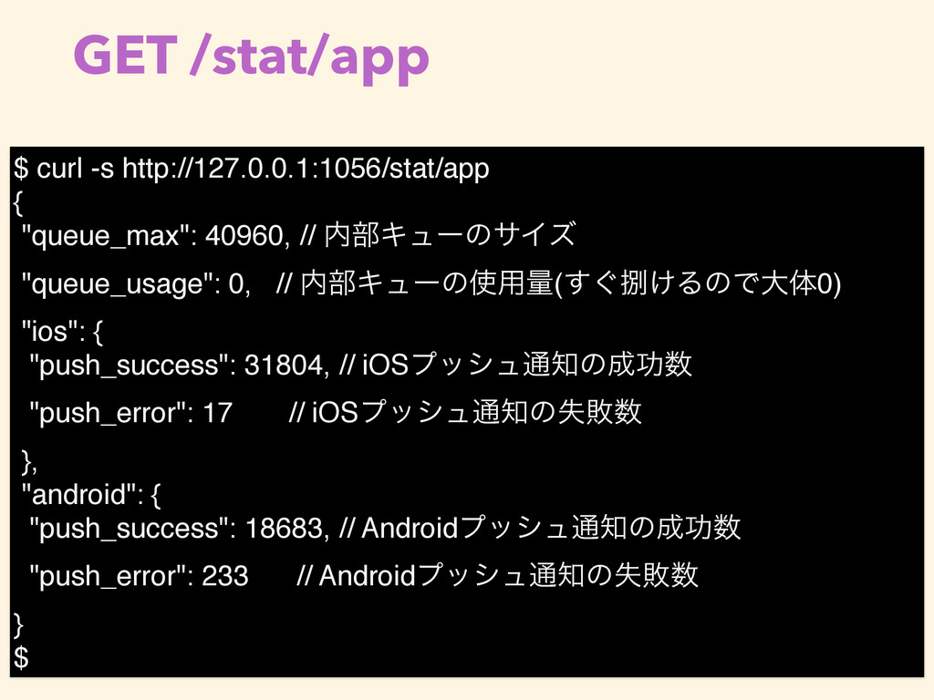GET /stat/app $ curl -s http://127.0.0.1:1056/s...