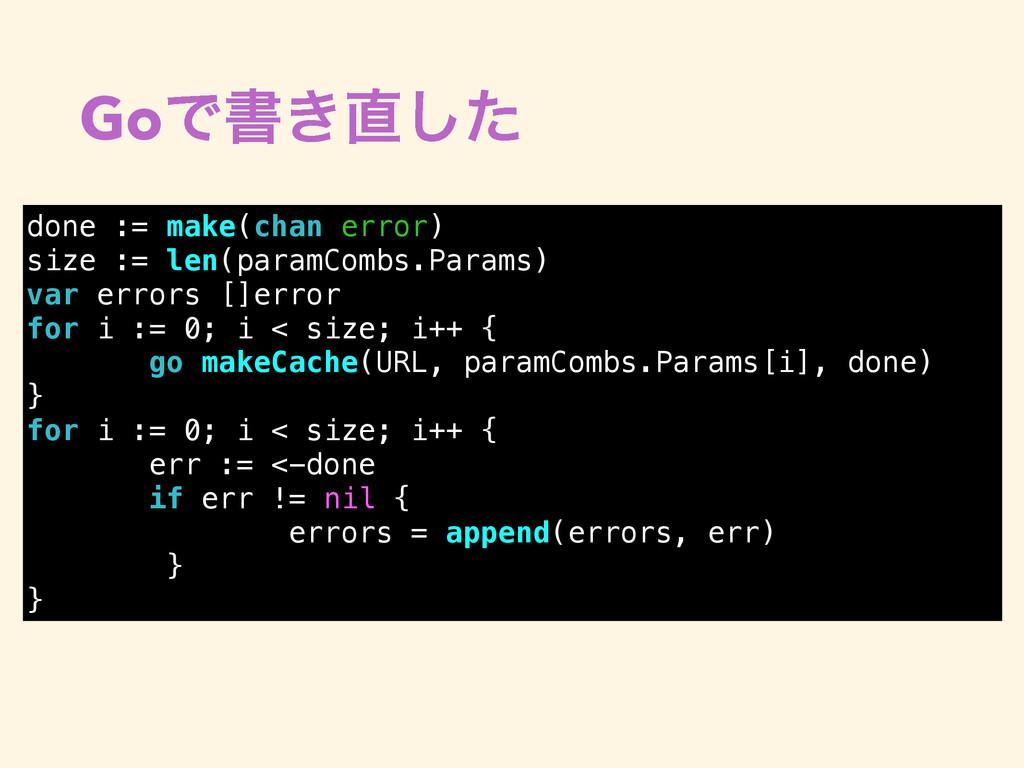 GoͰॻ͖ͨ͠ done := make(chan error) size := len(p...