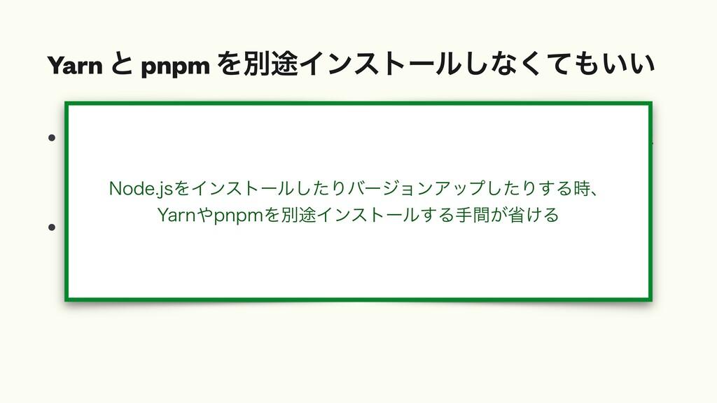 Yarn ͱ pnpm Λผ్Πϯετʔϧ͠ͳ͍͍ͯ͘ • CorepackΛάϩʔόϧʹΠ...