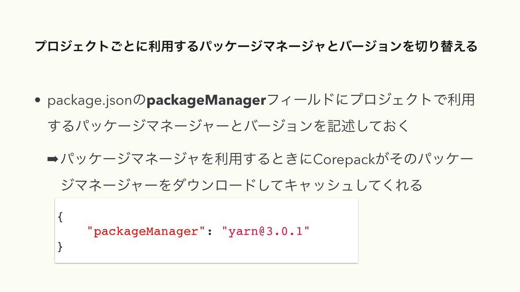 • package.jsonͷpackageManagerϑΟʔϧυʹϓϩδΣΫτͰར༻ ͢Δ...