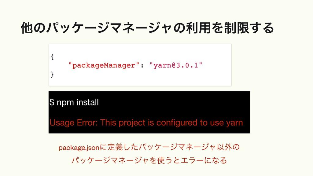 "ଞͷύοέʔδϚωʔδϟͷར༻Λ੍ݶ͢Δ {  ""packageManager"": ""yarn..."