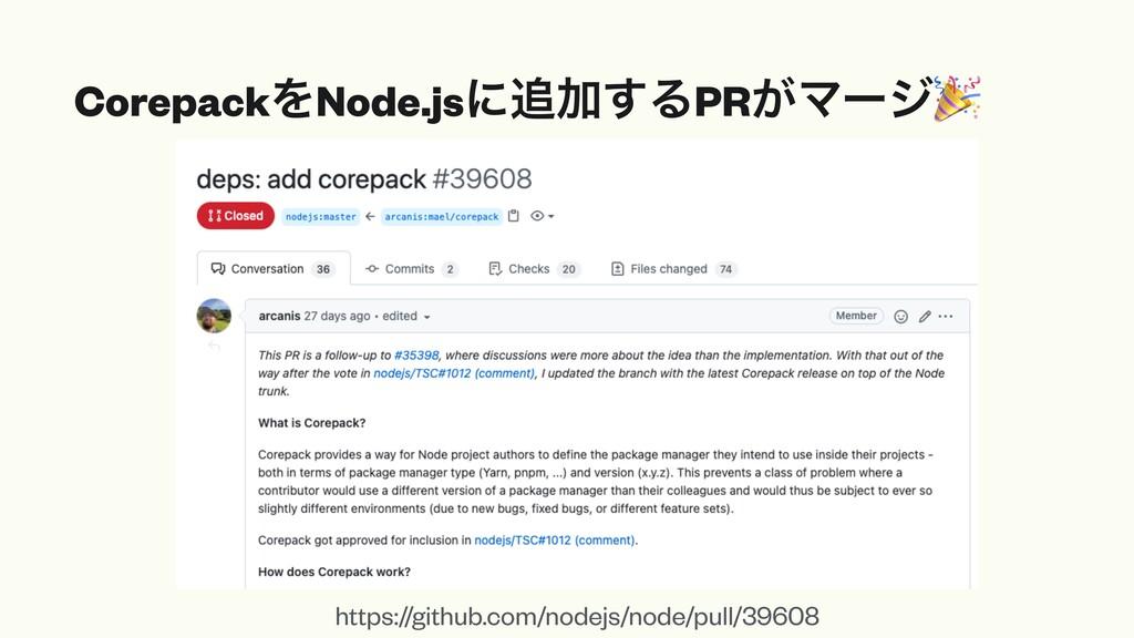 CorepackΛNode.jsʹՃ͢ΔPR͕Ϛʔδ🎉 https://github.com...