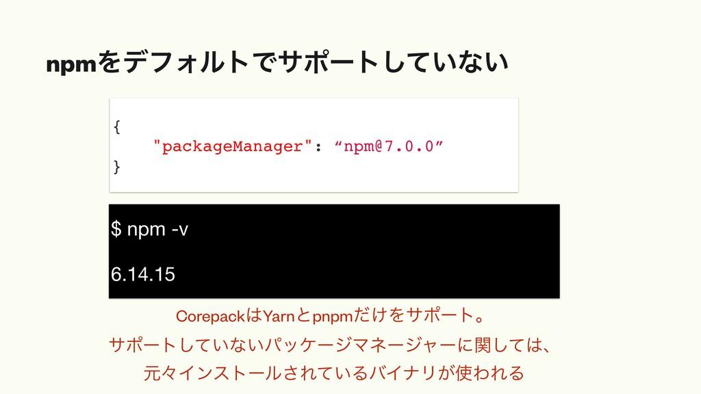 "npmΛσϑΥϧτͰαϙʔτ͍ͯ͠ͳ͍ {  ""packageManager"": ""npm@7..."
