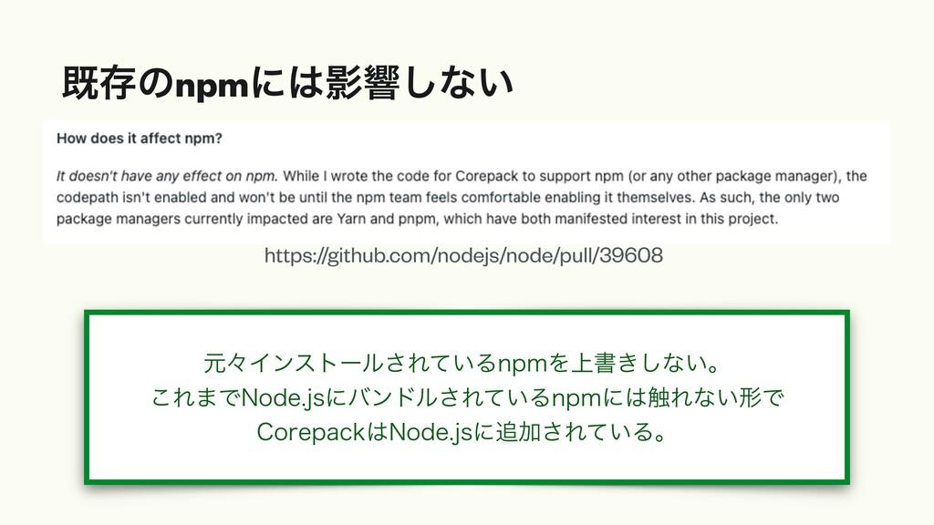 طଘͷnpmʹӨڹ͠ͳ͍ https://github.com/nodejs/node/pu...