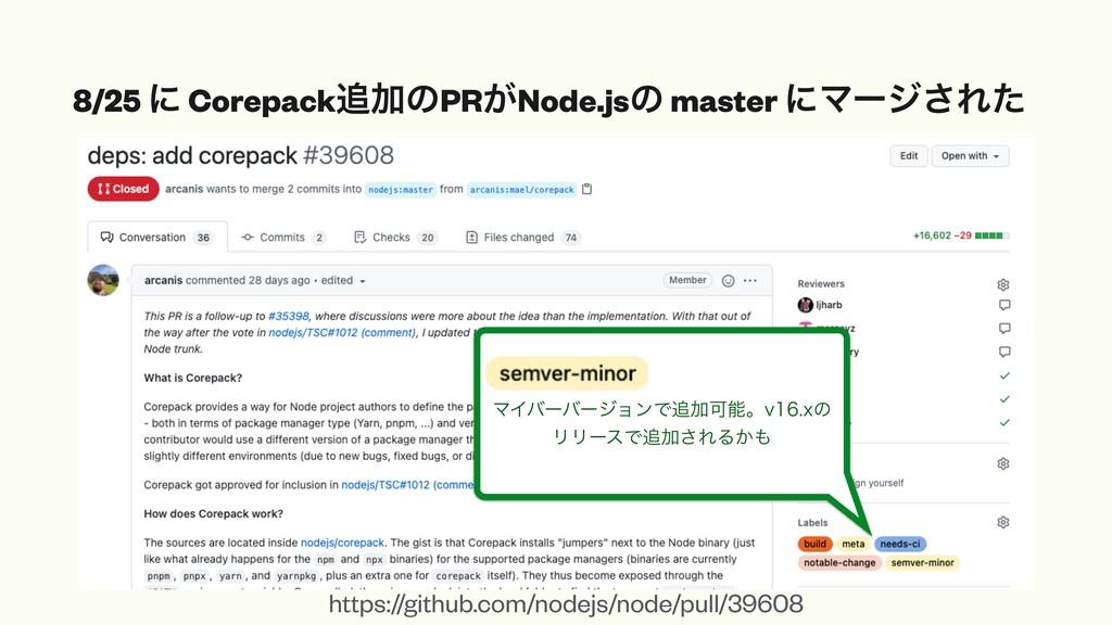 8/25 ʹ CorepackՃͷPR͕Node.jsͷ master ʹϚʔδ͞Εͨ ht...