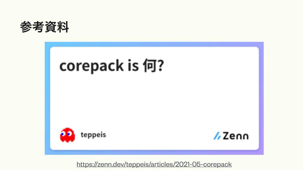 https://zenn.dev/teppeis/articles/2021-05-corep...