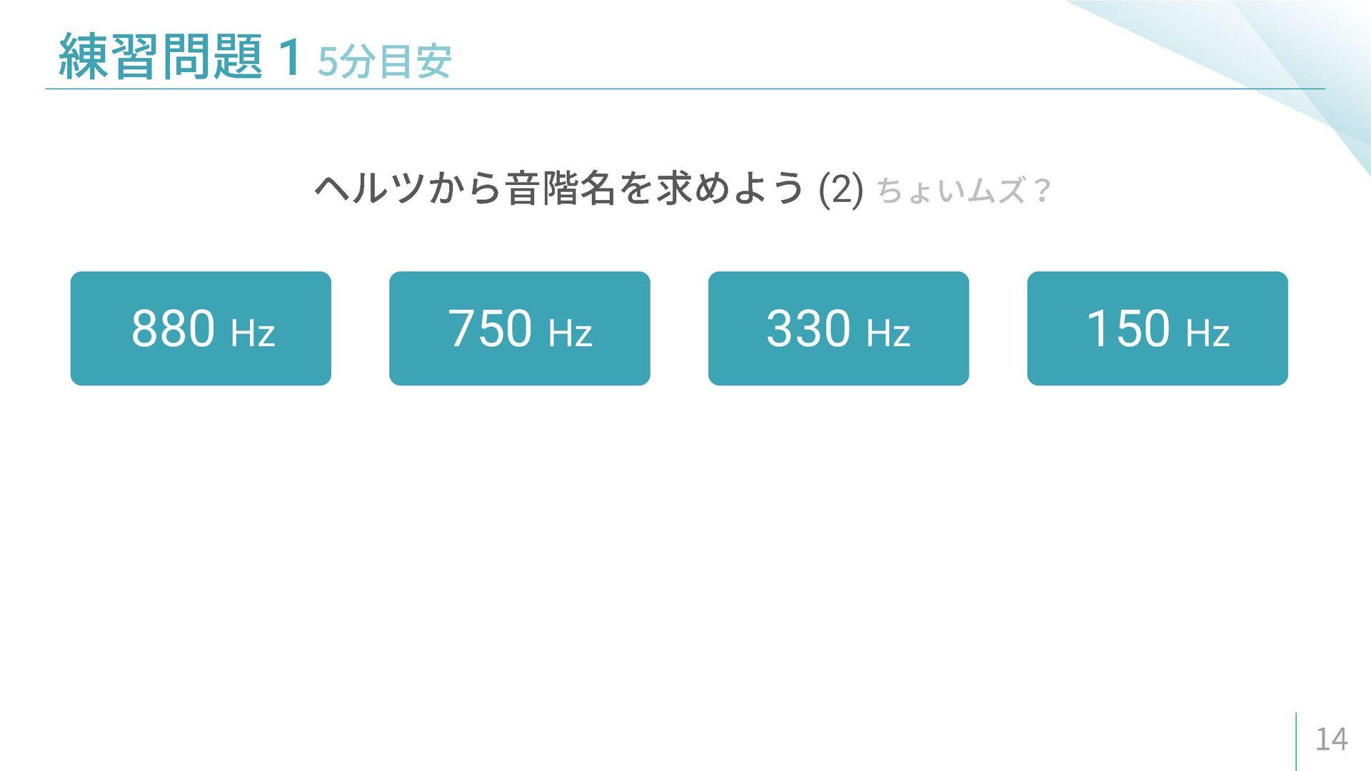 (2) 880 Hz 750 Hz 330 Hz 150 Hz