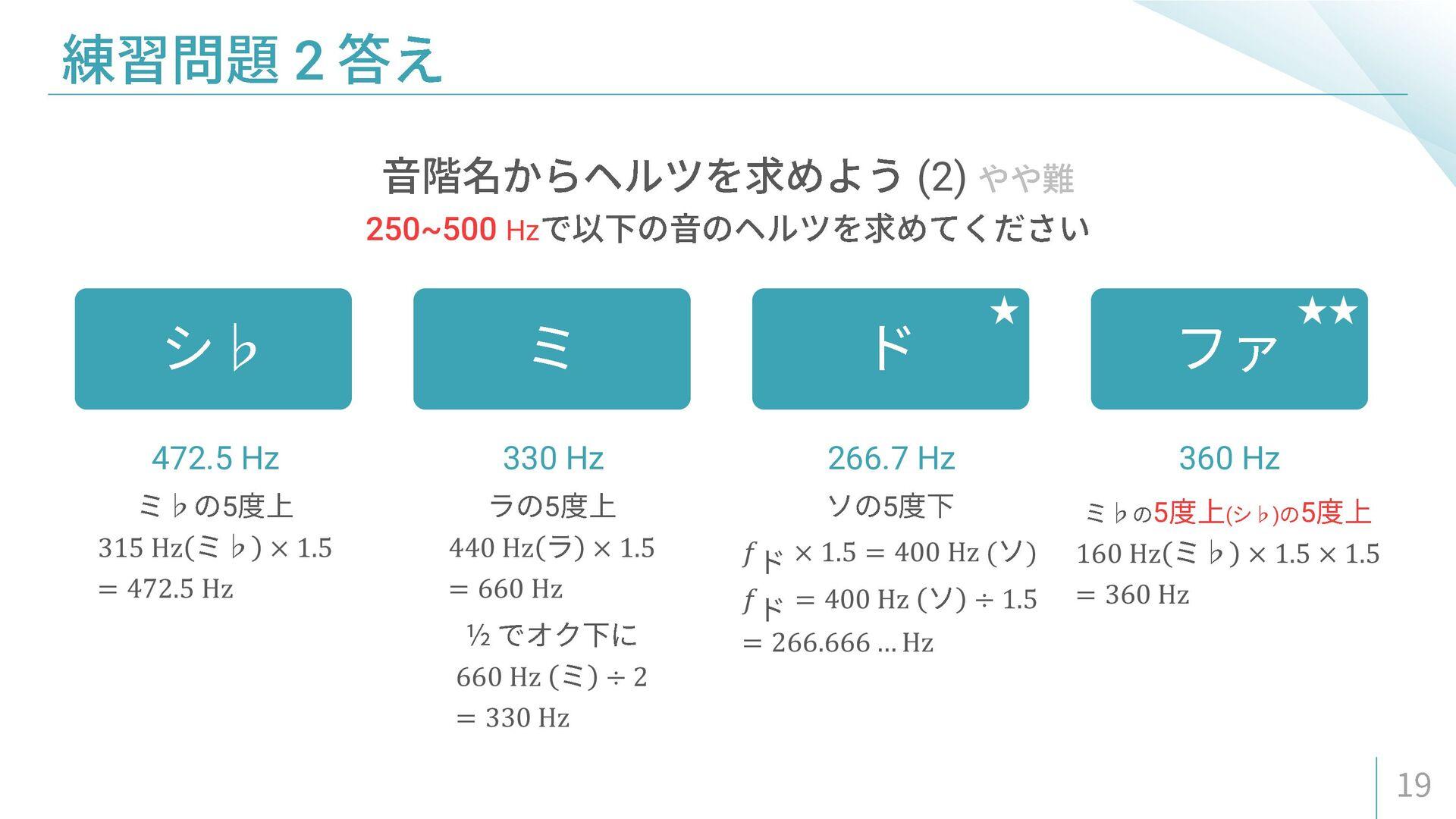 315 Hz × 1.5 = 472.5 Hz 440 Hz × 1.5 = 660 Hz 6...