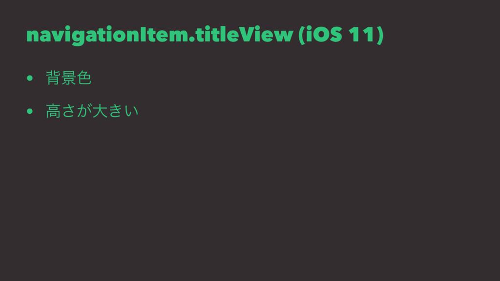 navigationItem.titleView (iOS 11) • എܠ৭ • ߴ͕͞େ͖͍