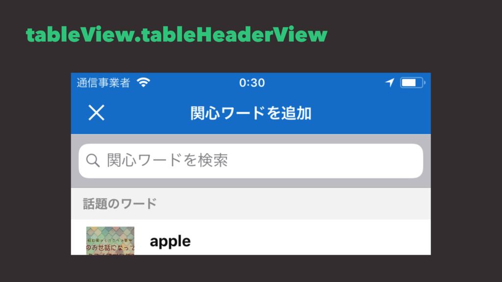 tableView.tableHeaderView