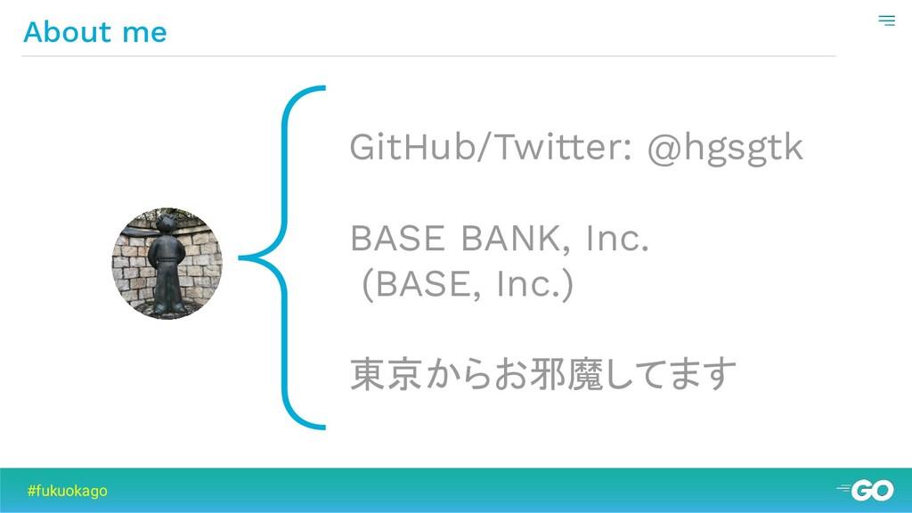 { About me GitHub/Twitter: @hgsgtk BASE BANK, I...