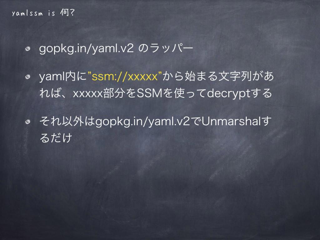 yamlssm is 何? HPQLHJOZBNMWͷϥούʔ ZBNMʹzTT...