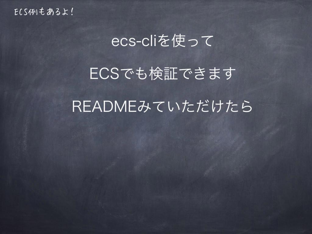 """ECS例もあるよ! FDTDMJΛͬͯ &$4ͰݕূͰ͖·͢ 3&""""%.&Έ͍ͯͨͩ..."""