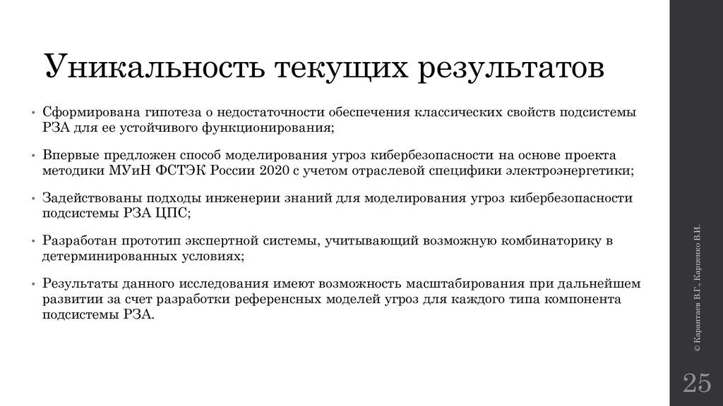 Уникальность текущих результатов © Карантаев В....