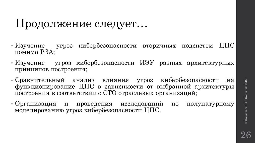 Продолжение следует… © Карантаев В.Г., Карпенко...