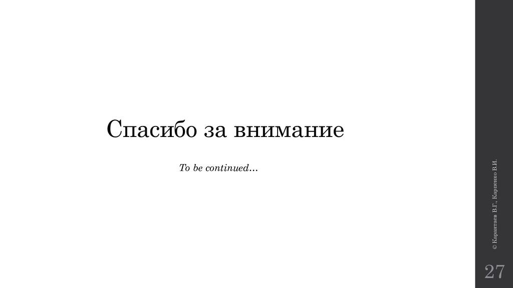 Спасибо за внимание To be continued… © Карантае...